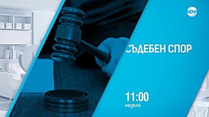 """В """"Съдебен спор"""" на 20 януари очаквайте"""