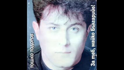 Тошко Тодоров - Джебчия
