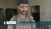 """Сирийските демократични сили притискат """"Ислямска държава"""" в Ракка"""