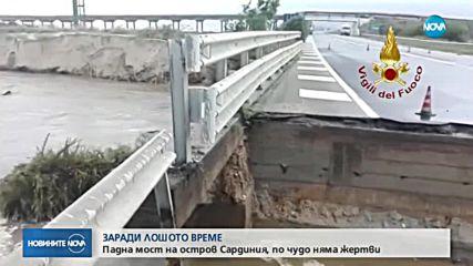 Мост падна на остров Сардиния