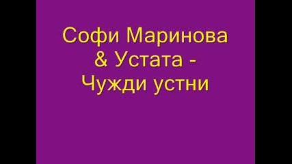 Софи Маринова & Устата - Чужди Устни