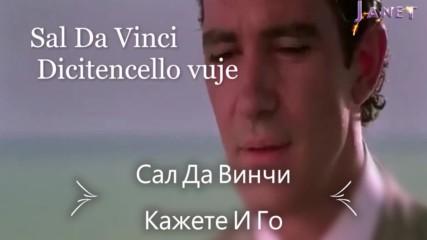 Кажете и Го ❣️ Sal Da Vinci - Dicitencello vuje / Превод /