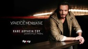New! 2013 Xristos Menidiatis - Kane douleia sou - Official Audio Release (hq)