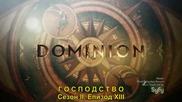 Dominion. S02 E13 бг. субтитри