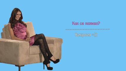 Интервю ; ysmiffka_