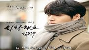 Kim Bum Soo - I Love You /uncontrollably Fond Ost/ бг превод