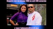 Bate Sasho feat. Maryetha - Черно и Бяло