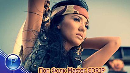 Ани Хоанг - Микс Master Cdrip