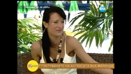 10 години На кафе - гости Яна Маринова и Данчо Караджов - На кафе (24.02.2014г.)