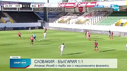 Словакия - България 1:1 /репортаж/