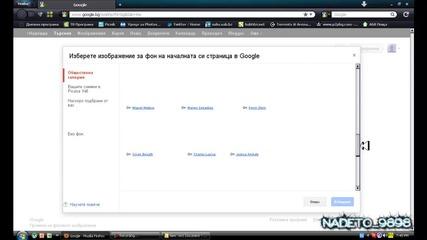 Смяна фоновото изображение на Google