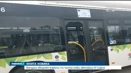 """В """"Моята новина"""": Вандали хвърлят камъни по нови автобуси в София"""
