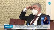 Комисията по ревизия изслуша Теменужка Петкова
