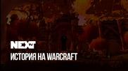 NEXTTV 054: Историята на WarCraft Част 5
