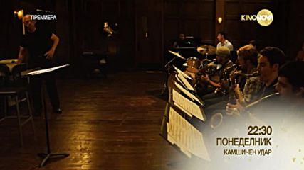 """""""Съюзени"""" и """"Камшичен удар"""" с премиери в """"Треска за Оскари"""" на 4 февруари по KINO NOVA"""