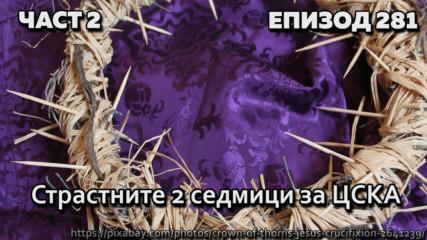 Страстните 2 седмици за ЦСКА