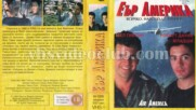 Еър Америка (синхронен екип 2, дублаж на Диема+ през 2002 г., стерео VHS касета) (запис)