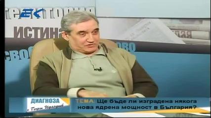 Диагноза с Георги Ифандиев 12.03.2014
