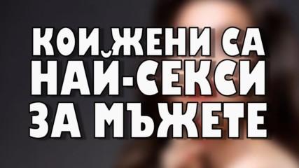 Кои жени са най-секси за мъжете
