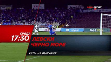 футбол: Левски - Черно море от 17.30 ч. на 4 декември, сряда по DIEMA SPORT