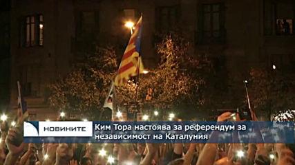 Ким Тора настоява за референдум за независимост на Каталуния