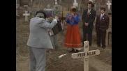 Луди роми играят кючеци на гроб