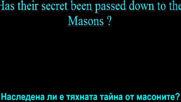 13-те масонски тайни - еп. 9