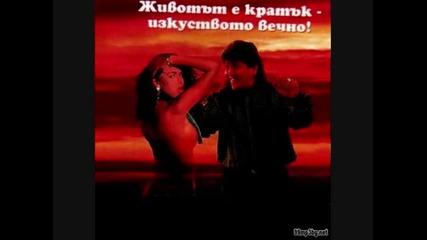 Сашо Роман - Цвете мое