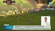 Спортни новини (28.10.2021 - късна емисия)