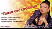 Софи Маринова - Танго със спомена 2001