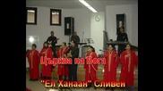 Пророкувам Ел Ханаан