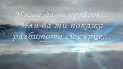 Celine Dion - Just Walk Away * Превод *