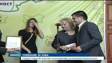 Репортерът Георги Георгиев отличен за репортажите си за пътната безопасност