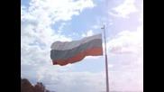 Развято Българско Знаме