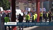 """Артекс"" излиза на протест заради ""Златен век"""