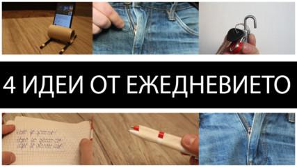 4 Идеи за ежедневето Life Hack