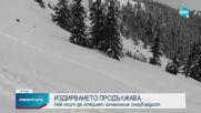 Издирването на изчезналия сноубордист става опасно за спасителите
