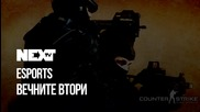 NEXTTV 051: E-Sports: Вечните Втори