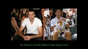 Тенисистите Иво Карлович и Новак Джокович - Моя дрога е тенис!