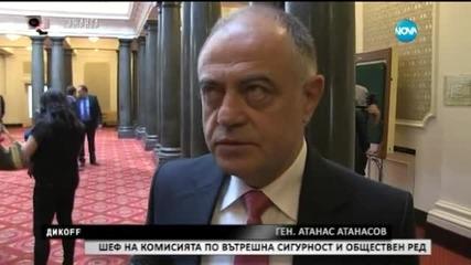 Пореден парламентарен сезон със стари...депутати - Дикoff (26.04.2015г.)
