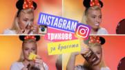 СТРАННИ трикове за красота от Instagram - работят ли? + ИГРА