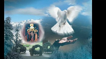 Честит Празник Света София Вяра Надежда И Любов