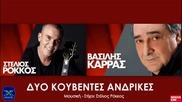 Stelios Rokkos - Vasilis Karras - Duo Kouvedes Andrikes (new Single)
