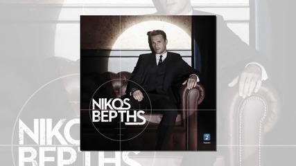2015 New Никос Вертис - Страхувам Се За Теб