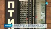 Новините на NOVA (01.10.2020 - обедна емисия)
