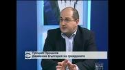 Прошко Прошков: Не е важно кой ще е премиер, а е важно да даде гаранции за реформи