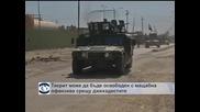 Тикрит може да бъде освободен с мащабна офанзива срещу джихадистите
