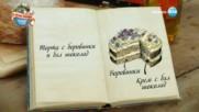 Диляна - Торта с боровинки и бял шоколад Bake Off (15.11.2016)