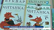 Проблемите на българите в чужбина - неадекватни и неразбираеми учебници