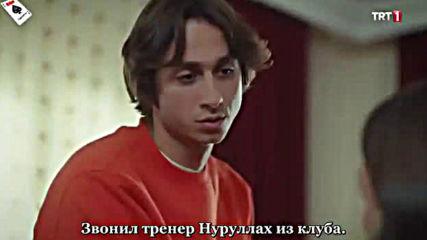 Казвам се Мелек еп.26 Руски суб.